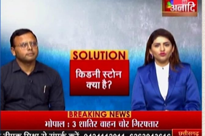 Dr. Devendra Singh Dhaker on Renal Kidney Stone Program on Anadi News